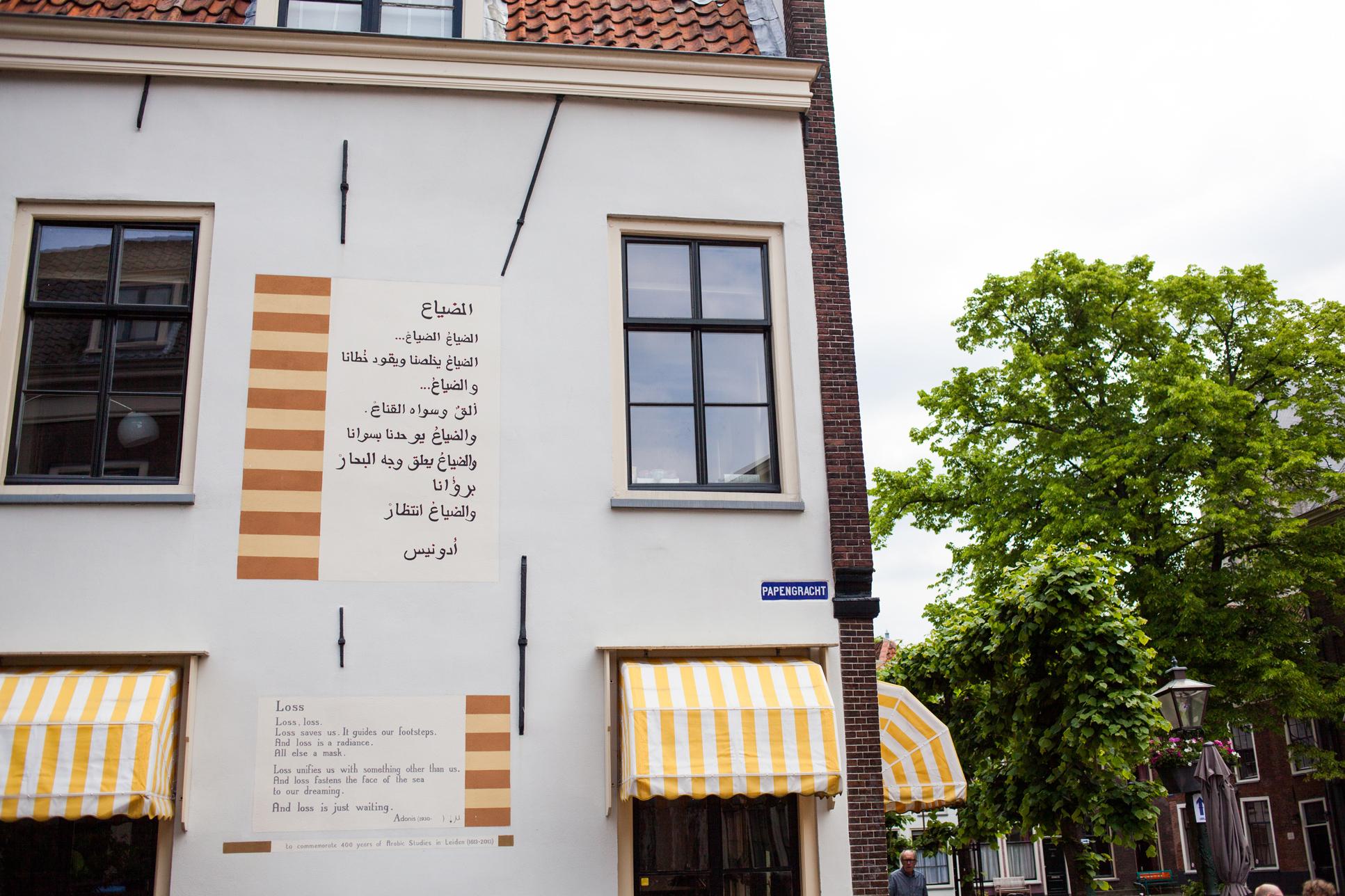 Foto: Muurgedichten // muurgedichten - Leiden - cultuur - bezienswaardigheden - wandelen